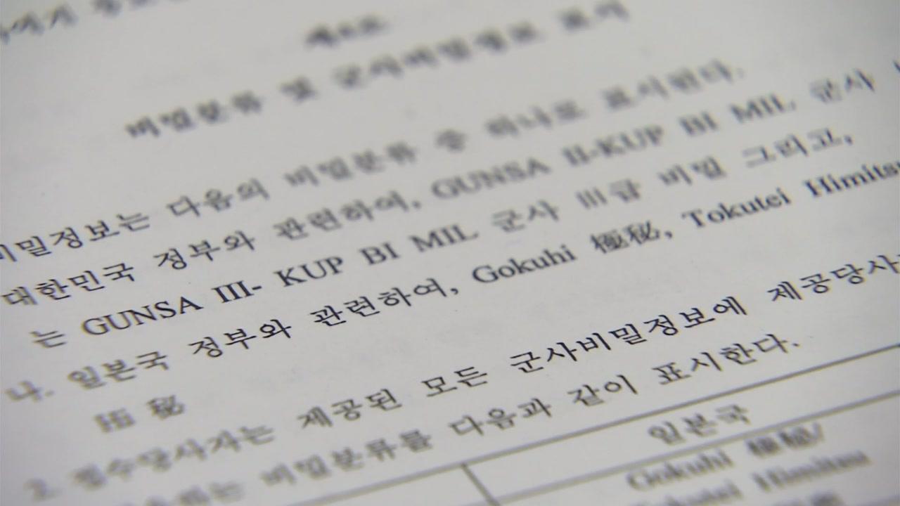 """靑 """"지소미아 종료 결정...日과 군사정보 교류 국익에 배치"""""""