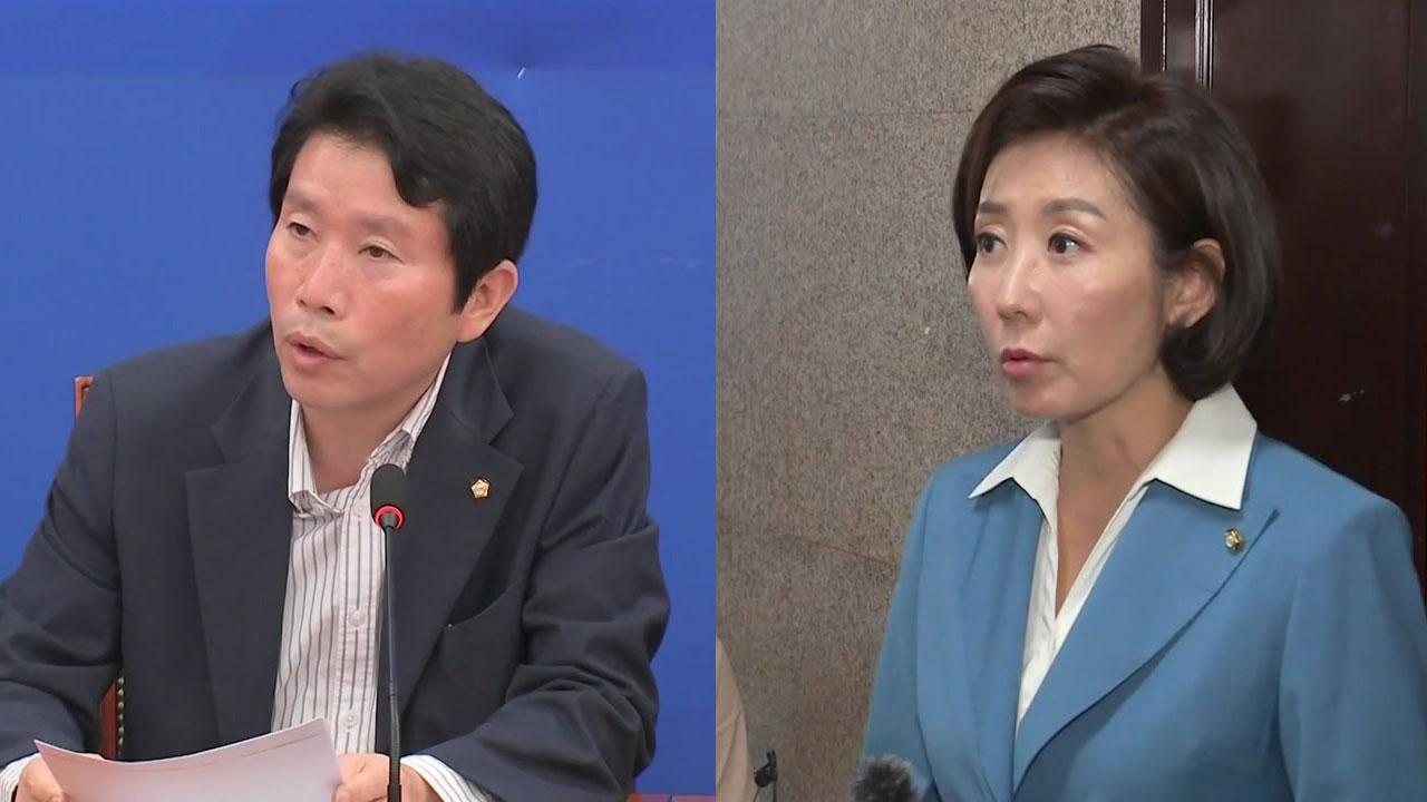 """민주 """"국익 근거"""" vs 한국 """"즉각 철회"""""""