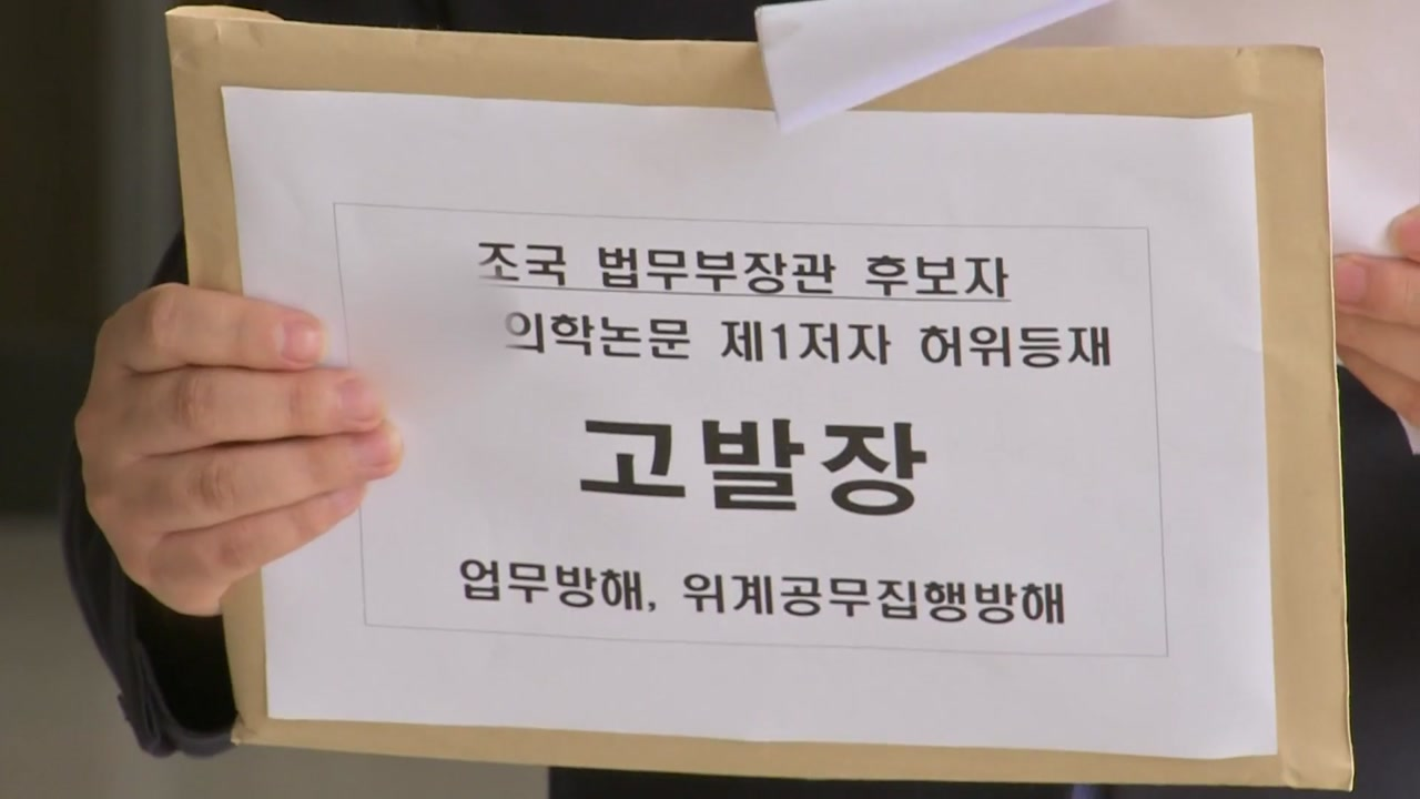 소아청소년과의사회, 조국 딸 '의학 논문 의혹' 검찰 고발
