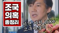[3분뉴스] '내가 알던 조국이 아냐'...의혹 총정리 해 드립니다