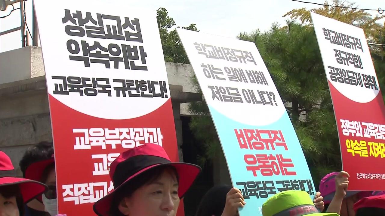 학교비정규직 10월 재파업 예고...국립대병원 비정규직 파업
