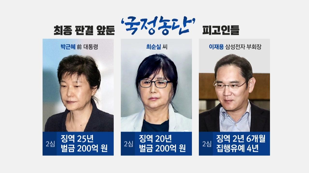 '국정농단' 사건 29일 최종 결론...박근혜·이재용·최순실 '운명의 날'