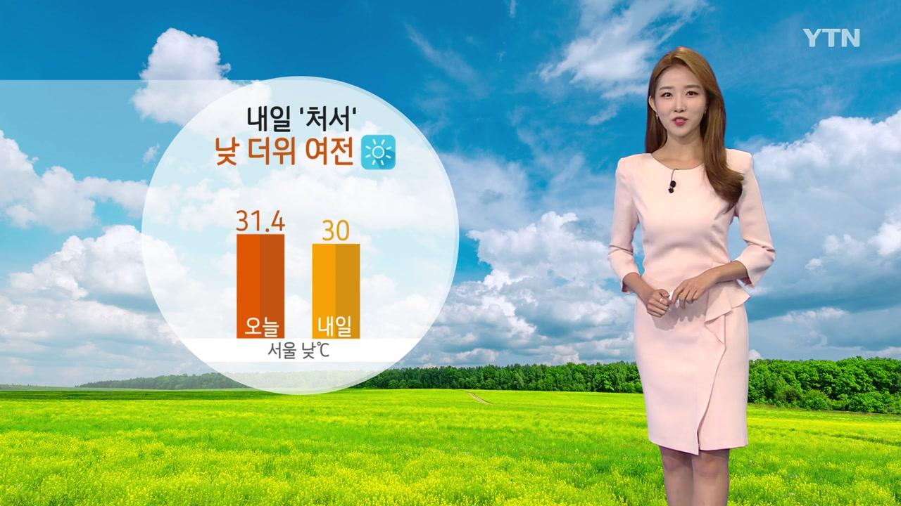[날씨] 내일 '처서' 낮 더위 이어져...대체로 맑음