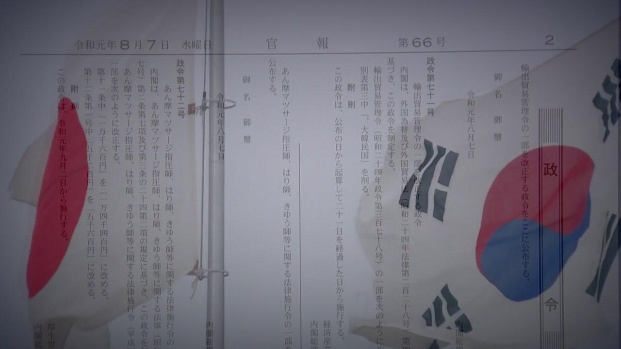 日 '수출규제' 53일 만에 韓 '지소미아' 종료