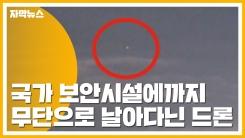 [자막뉴스] 드론 날릴 때 주의하세요...과태료에 처벌까지