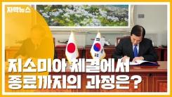 [자막뉴스] 한일 군사정보보호협정...지소미아 체결부터 종료까지