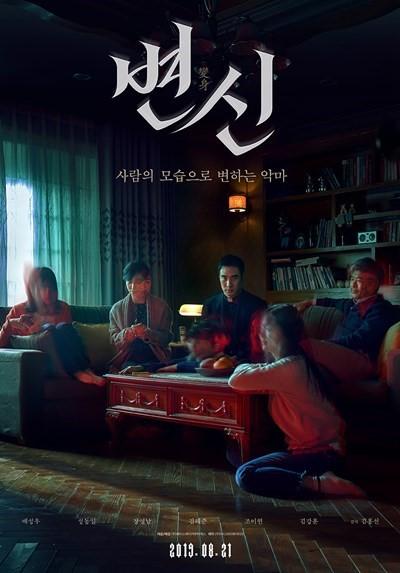 '변신', 이틀째 '분노의 질주' 잠재우고 박스오피스 1위 수성