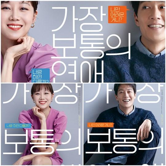 김래원X공효진의 현실 로맨스...'가장 보통의 연애' 10월 초 개봉