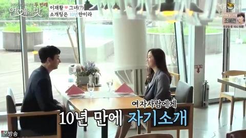 """""""10년 만 소개팅""""... '연애의 맛' 이재황 실수, 유다솜 """"못하겠다"""" 눈물"""