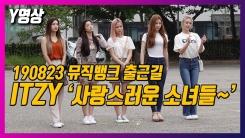 ITZY(있지), 사랑스러운 소녀들 '매력 있지!'(뮤직뱅크 출근길)