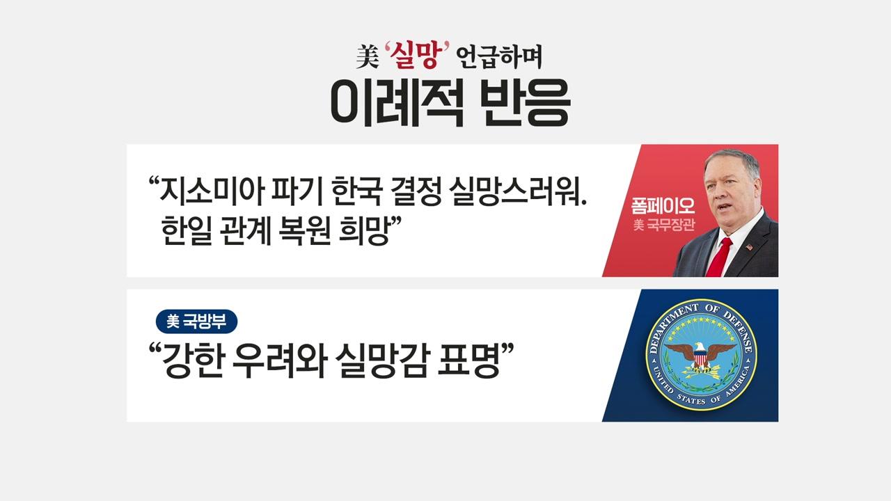 """[이슈인사이드] 美 """"실망스럽다""""...'50년 동맹' 흔들리나"""