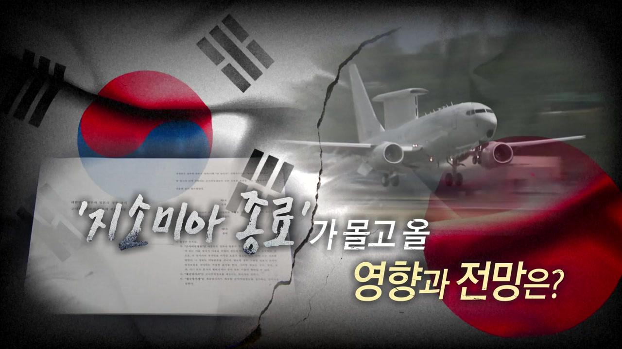 """[뉴스큐] 정세현 """"과장된 국민 불안 외에 특별한 손해 없어"""""""