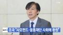 [YTN 실시간뉴스] 조국