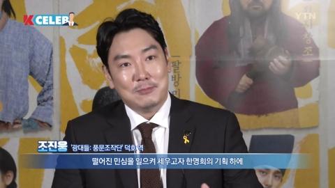 [K-CELEB] 영화 '광대들: 풍문조작단' 조진웅 & 손현주