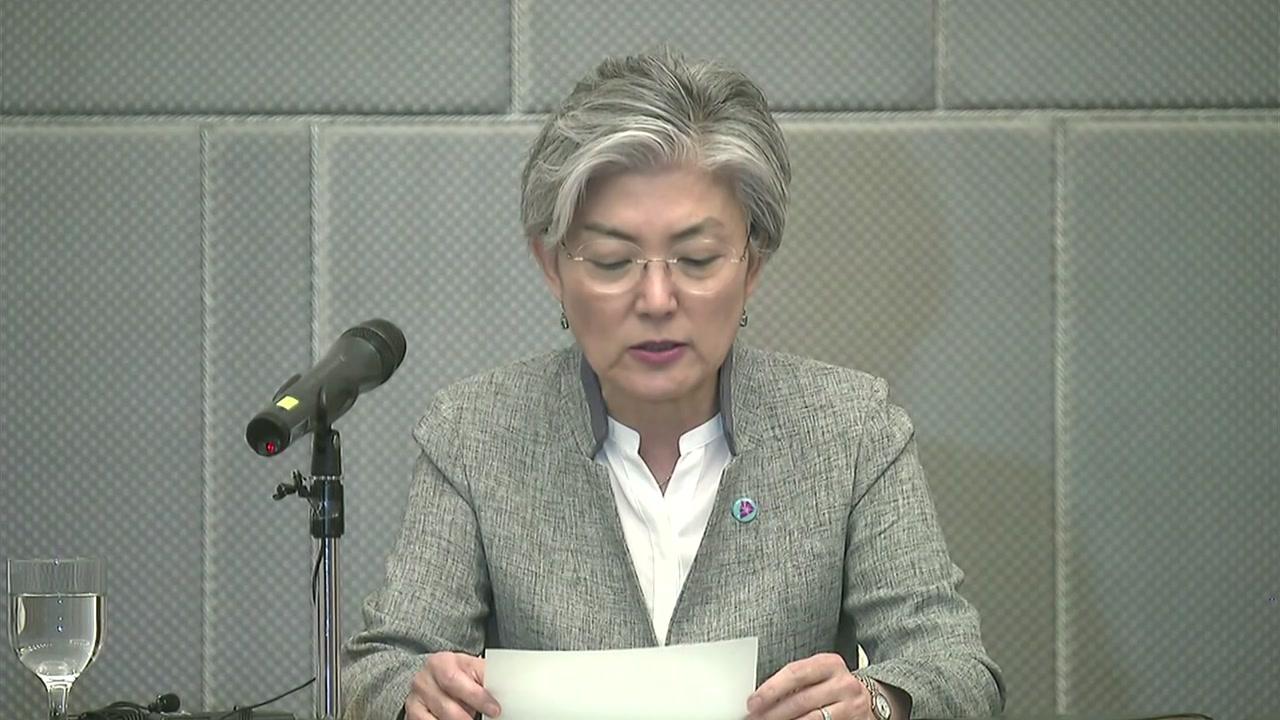 """강경화 """"日 수출 규제 도저히 용납 안 돼...한국 화나"""""""