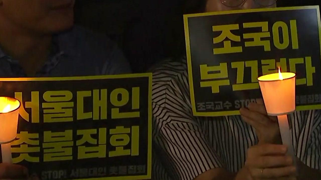 """고려대·서울대 '조국 촛불집회'...""""특혜 진상규명"""""""