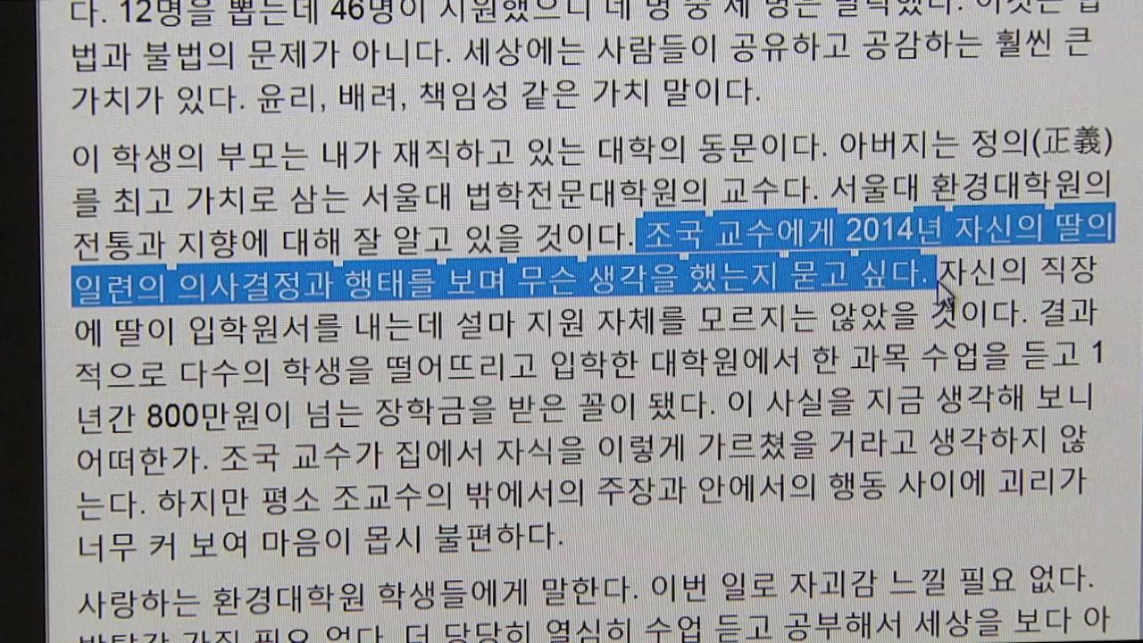 """서울대 환경대학원장 """"조국 딸 한 과목 듣고 8백만 원 장학금 받은 꼴"""""""