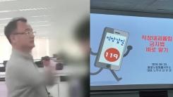 [해보니 시리즈88] '직장 내 괴롭힘 금지법' 교육을 받았다