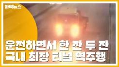 [자막뉴스] 운전하면서 음주...국내 최장 터널서 역주행