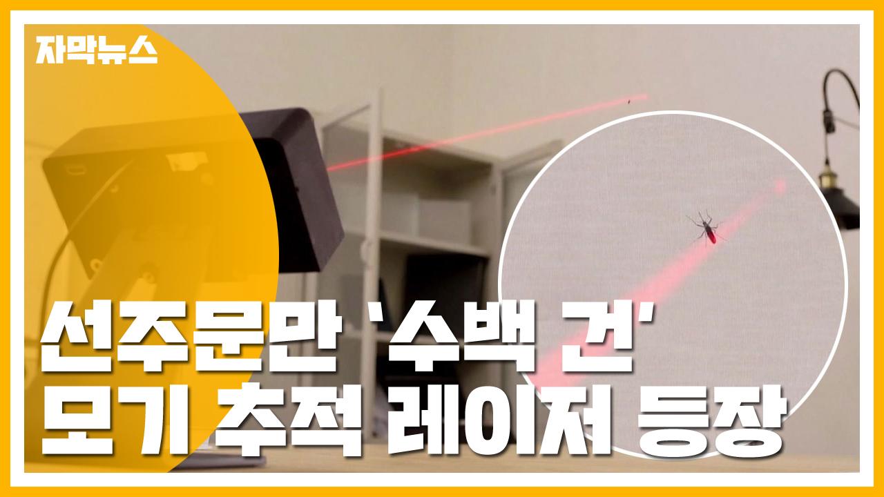 [자막뉴스] 모기 추적 레이저 등장...선주문만 벌써 '수백 건'