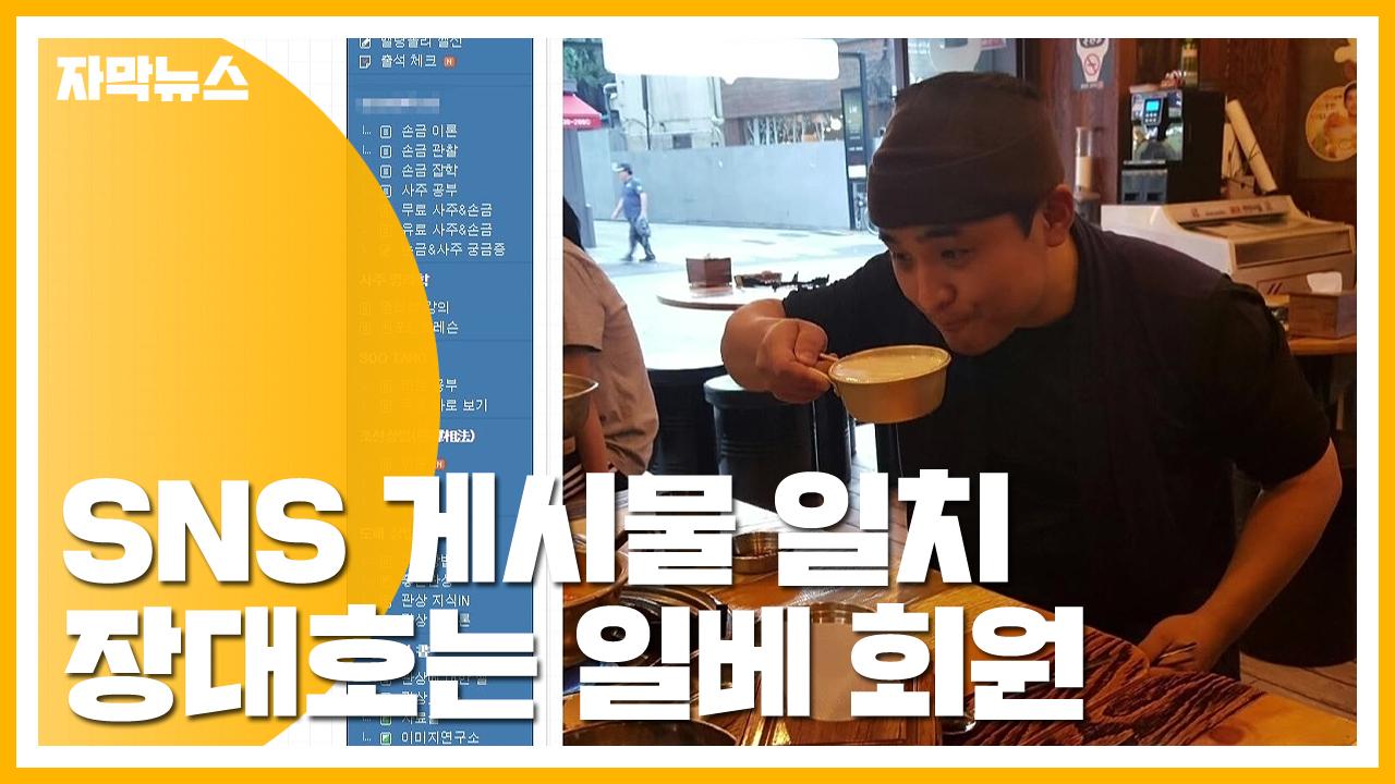 [자막뉴스] 장대호는 '일베 회원'...소름 끼치는 과거 게시글들