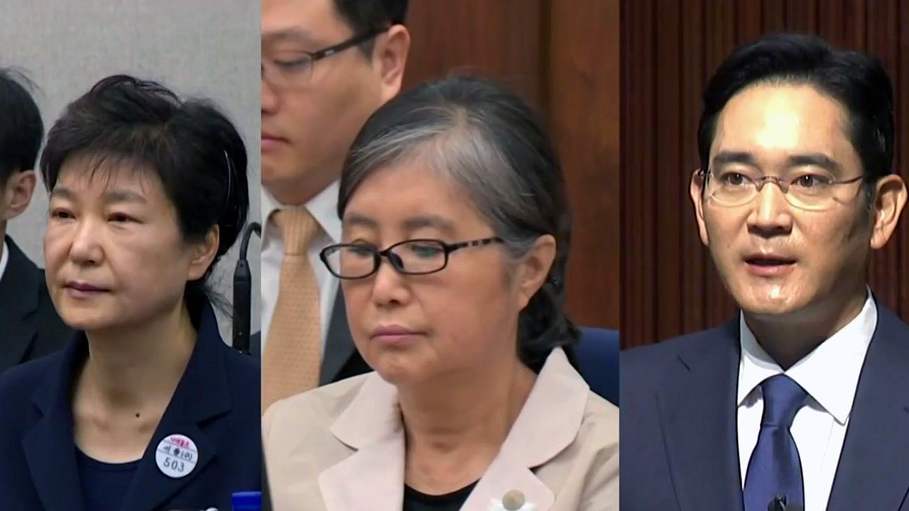 D-4 '국정농단 사건' 대법원 최종 선고