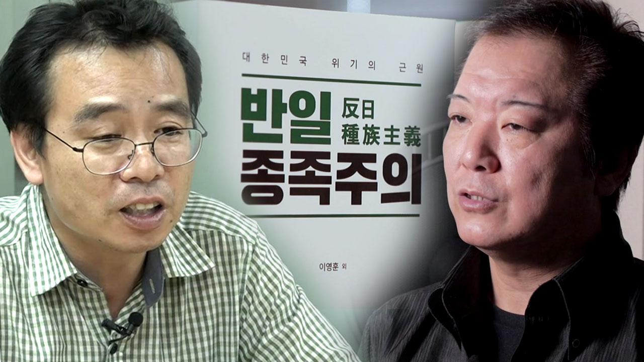 """[단독] '반일 종족주의' 학자의 민낯...""""日 극우 지원받았다"""""""