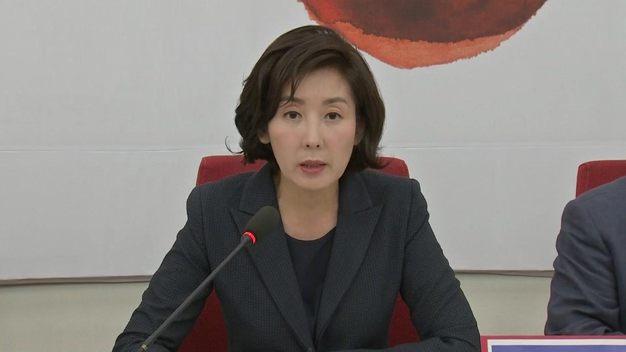 """나경원 """"조국, 범죄 혐의자가 어떻게 사법개혁"""""""