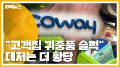 [자막뉴스] 고객집 서랍 뒤진 웅진코웨이 직원...대처가 더 황당