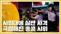 [자막뉴스] 시위대에 첫 실탄 사격...물대포까지 등장한 홍콩 시위