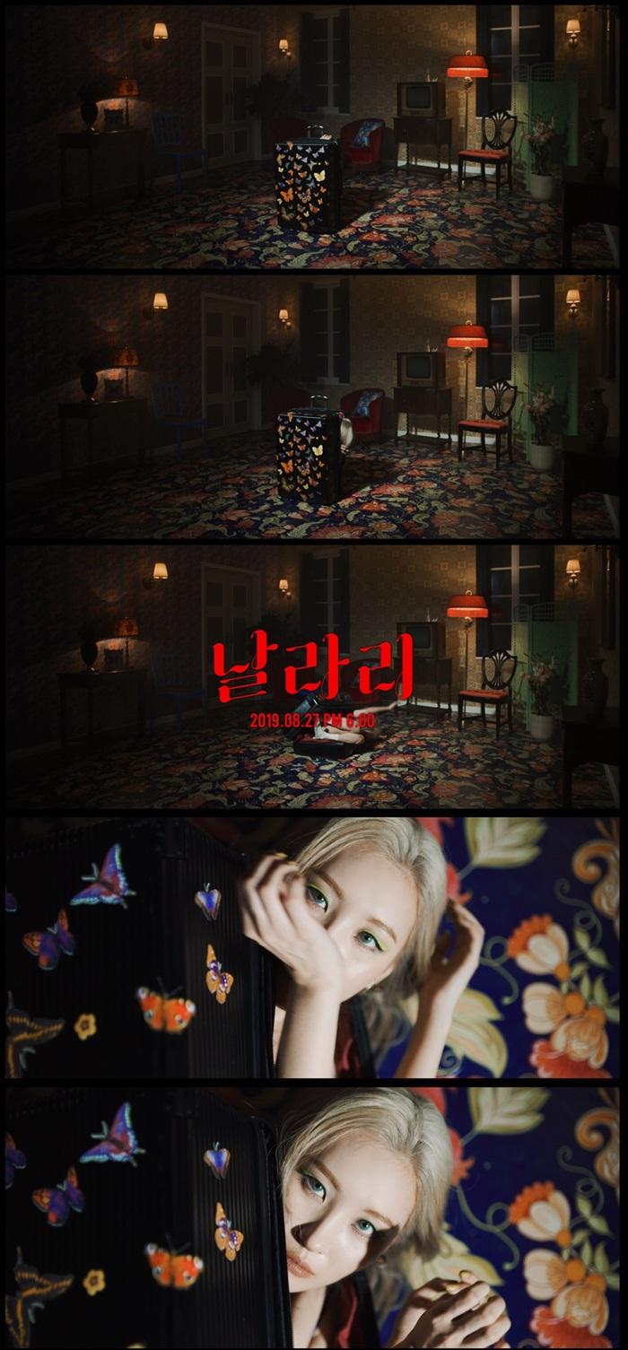 '컴백 D-1' 선미, 신곡 '날라리' MV 티저 공개…후렴구 중독성 甲