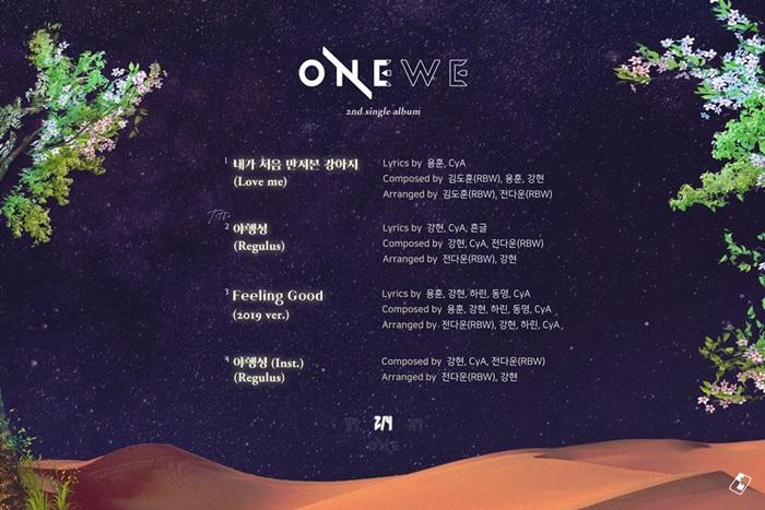 원위(ONEWE), 29일 두 번째 싱글 발매…타이틀곡은 '야행성'