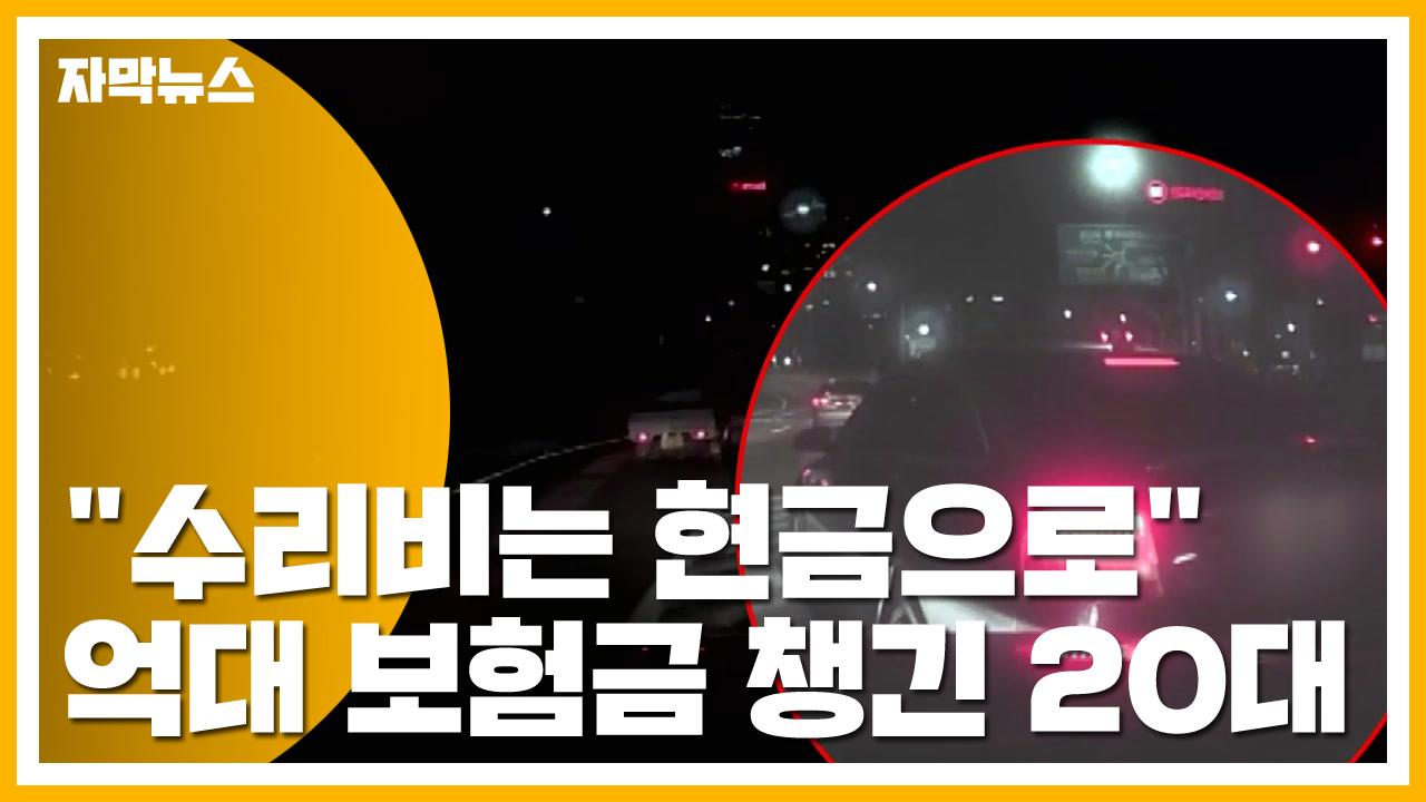 [자막뉴스] 외제 차로 일부러 '쾅'...억대 보험금 챙긴 20대