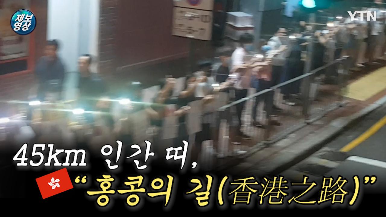 [제보영상] 45km 인간 띠로 만들어진 '홍콩의 길(香港之路)'
