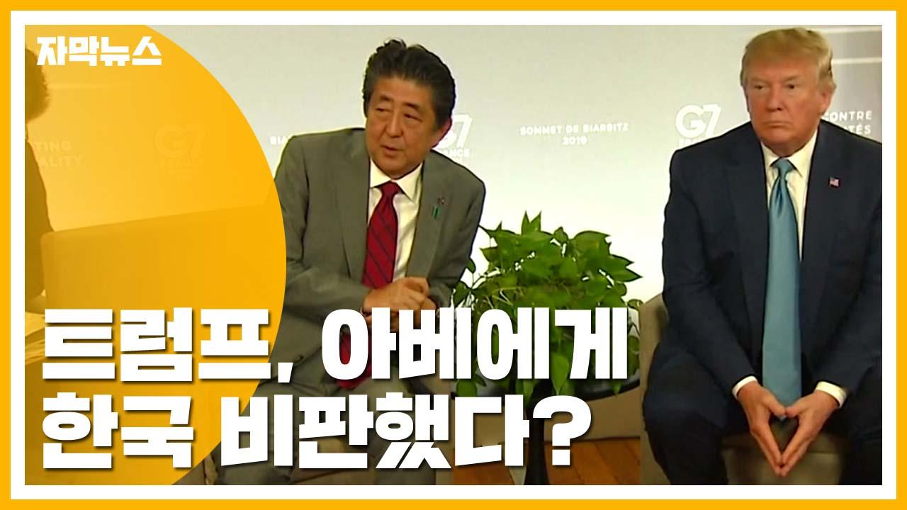 """[자막뉴스] """"현명하지 않다"""" 트럼프, 아베에게 한국 비판?"""