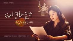 정은채, 'FM영화음악' DJ 하차... 9월 1일 마지막 방송(공식)