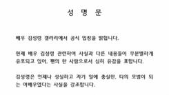 """""""명예훼손 자제""""...김성령 팬들 '조국 후원설' 연루에 성명 발표(전문)"""
