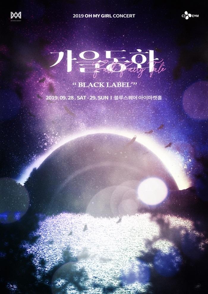 오마이걸, 9월 단독 콘서트 개최 확정…'동화' 콘셉트
