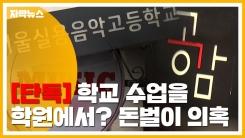 [자막뉴스] 학교 수업을 학원에서...'돈벌이 이용' 의혹