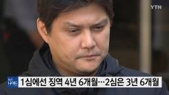 '음주 사망사고' 황민, 상고 기각...징역 3년 6개월 실형 확정