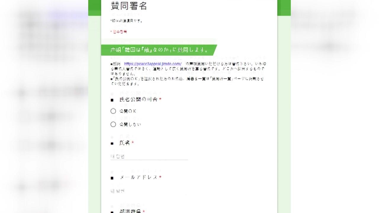 """""""한국이 적인가"""" 日 서명운동 참가자 9천 명 넘어"""