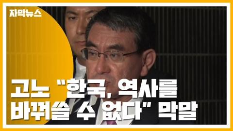 """[자막뉴스] 고노 일본 외무상 """"韓, 역사를 바꿔쓸 수 없다"""" 막말"""
