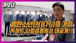 방탄소년단(BTS) 매출 2000억? 빅히트 사업설명회 가보니