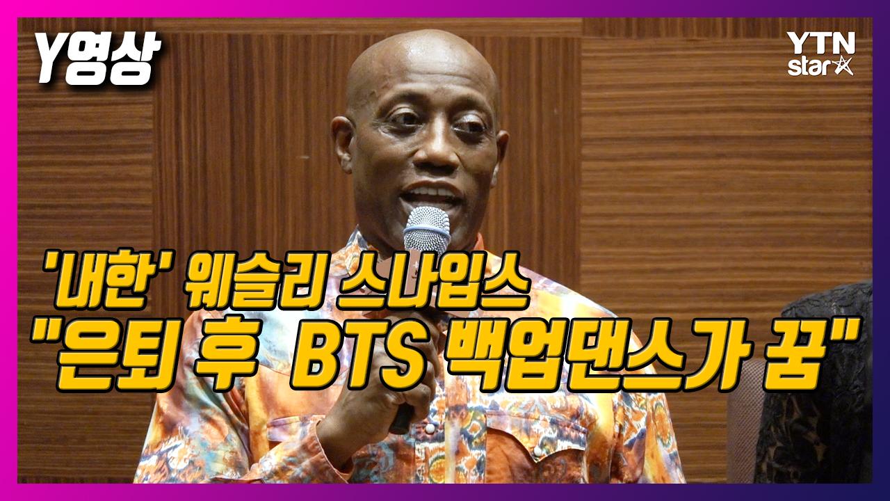 """'내한' 웨슬리 스나입스 """"은퇴 후 방탄소년단 백업댄서가 꿈"""""""