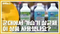 [자막뉴스] 군 부대 55곳에서도 '가습기 살균제' 사용했다