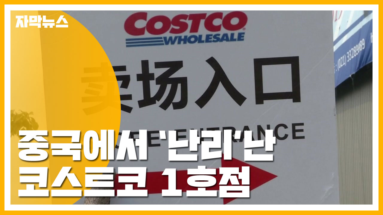 [자막뉴스] 코스트코, 중국 1호점 개장...'엄청난 반응'