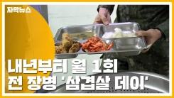 [자막뉴스] 내년부터 월 1회 군 전 장병 '삼겹살 데이'