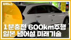 [자막뉴스] 1분 충전에 600km 주행...일본 넘어설 미래기술 도전