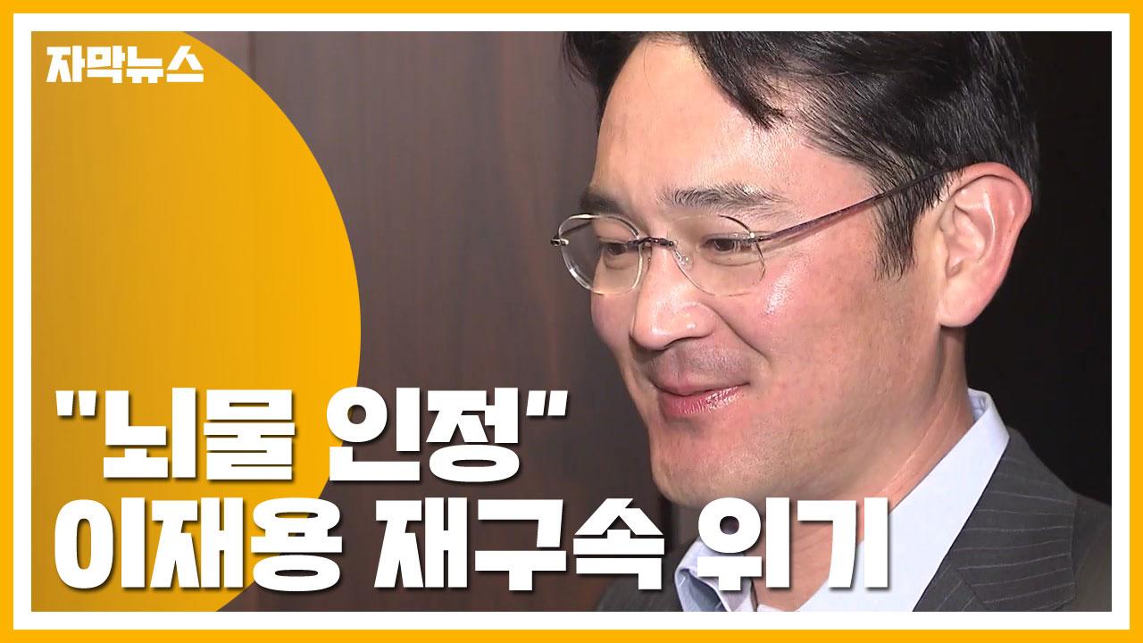 """[자막뉴스] """"삼성 말 3마리 뇌물 맞다""""...이재용 재구속 위기"""