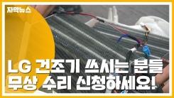 [자막뉴스] '먼지 낌' 논란 LG 트롬건조기, 전량 무상수리